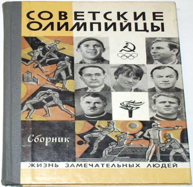 Продам Серия Жзл. Советские олимпийцы. 1982г