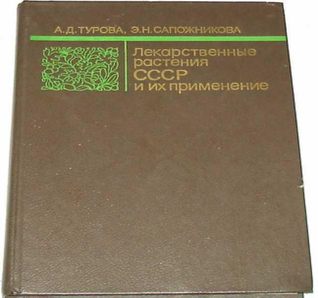 Продам Лекарственные растения СССР. 1983г.