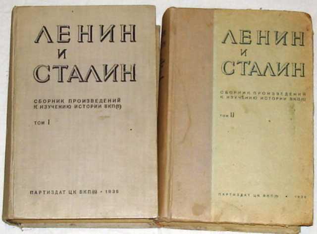 Продам Ленин и Сталин. Сборник произв. 1936г