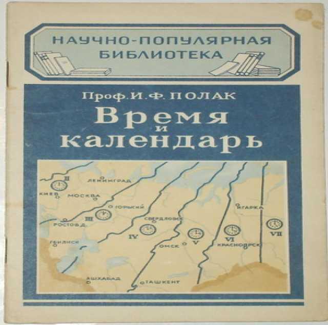 Продам И. Ф. Полак. Время и календарь. 1949г