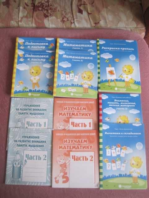 Продам Набор тетрадей подготовка к школе