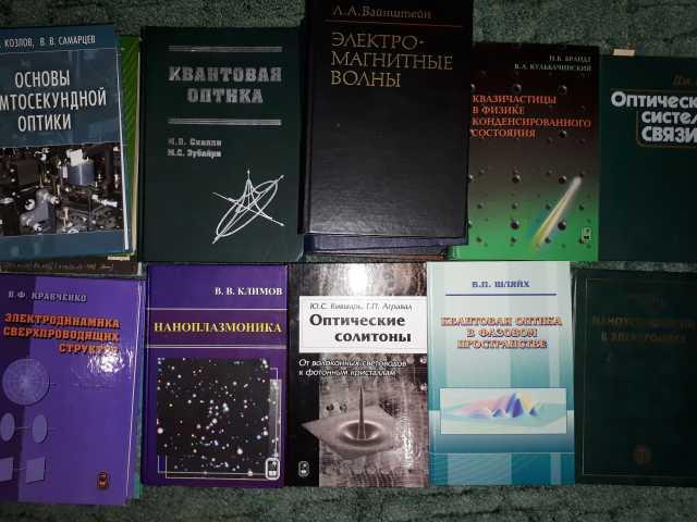 Продам учебная и научная литература