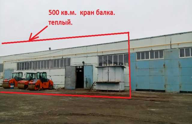 Сдам: цех 500 кв.м., боксы, площадка, кранбалк
