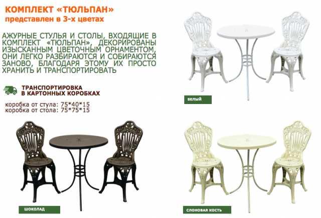 "Продам комплект мебели ""Тюльпан"" опт и розница"