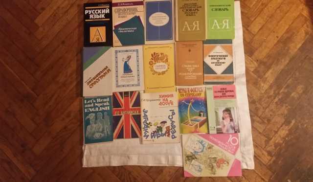 Продам Учебные пособия, словари, энциклопедии