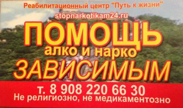 Лечение наркомании в братске центр лечения алкоголизма г брянск