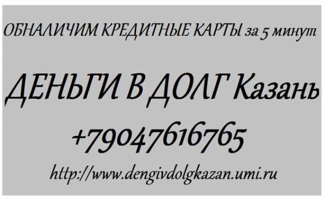 Предложение: Деньги в долг Казань