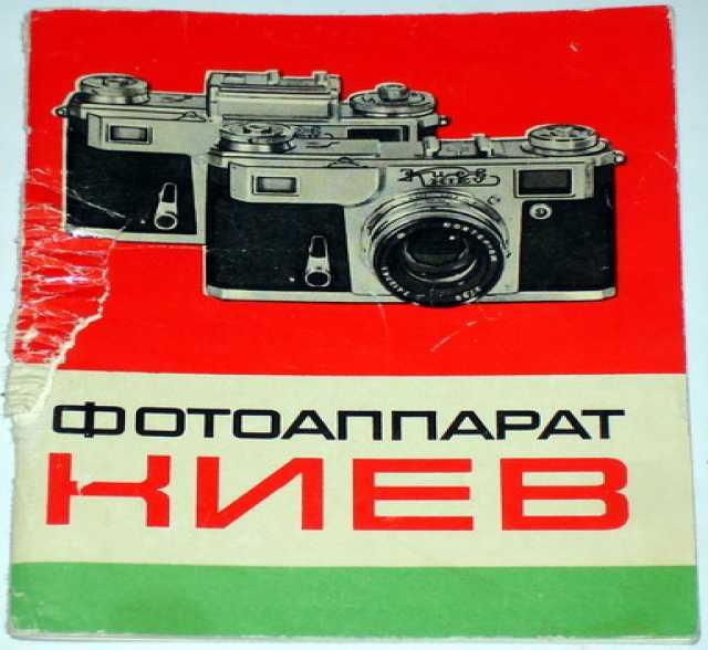 Продам Инструкция к фотоаппарату Киев - 4