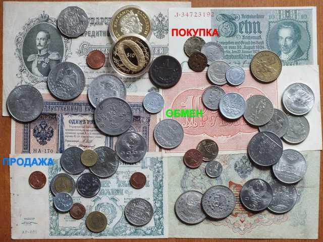Куплю Монеты, банкноты