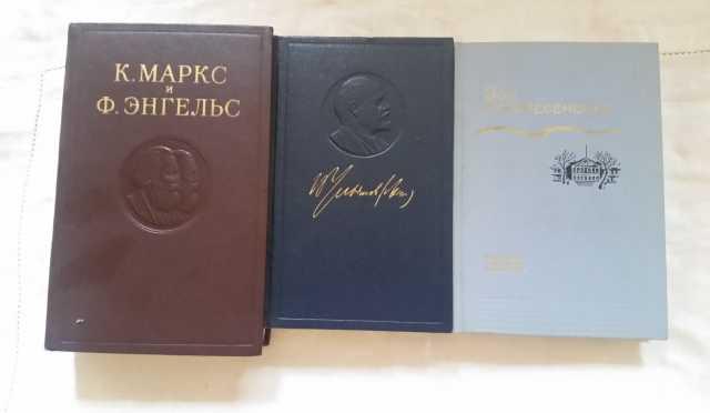 Продам К. Маркс, Ф.Энгельс, В.Ленин
