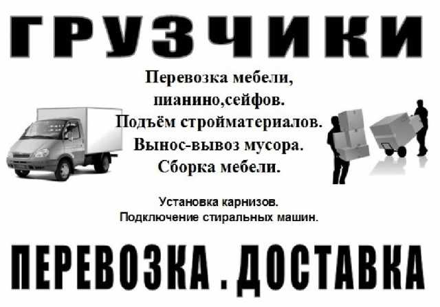 Предложение: Грузчики в Обнинске. Перевозка. Доставка