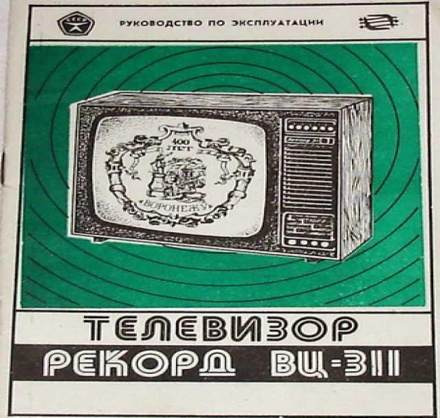 Продам Инструкция к телевизору Рекорд вц-311