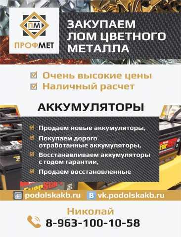 Куплю Прием лома меди в Подольске и Москве