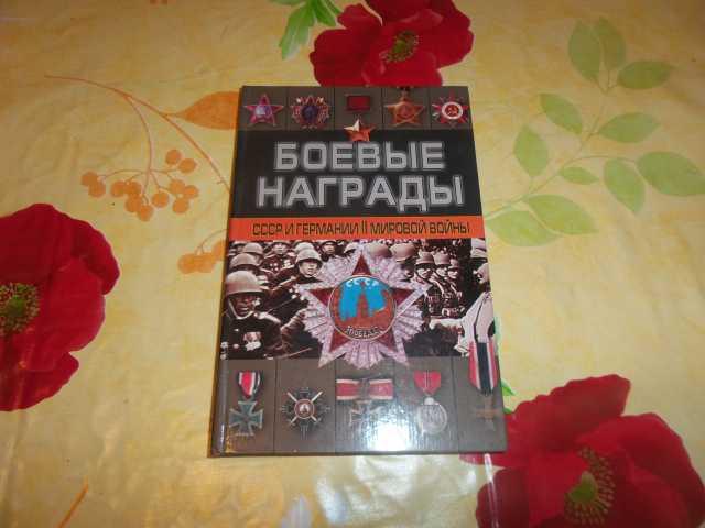 Продам Боевые награды СССР и Германии Второй Ми