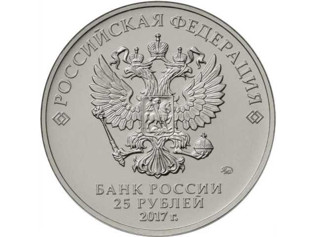 Куплю Монеты современные 25 рублей 2017