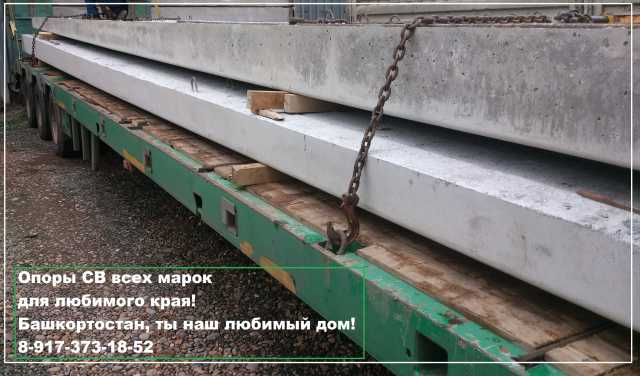 Продам стойки ЛЭП, фундамент опоры ОП-2