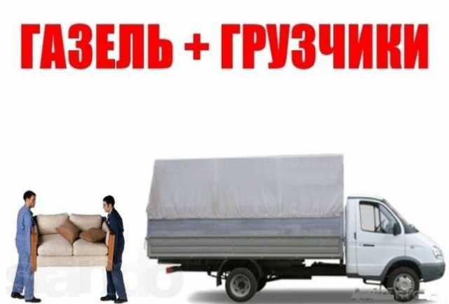 Предложение: Заказ Газелей и грузчиков недорого 24ч