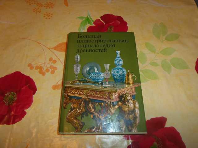 Продам Большая иллюстрированная энциклопедия