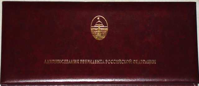 Продам Настольный календарь админист президента