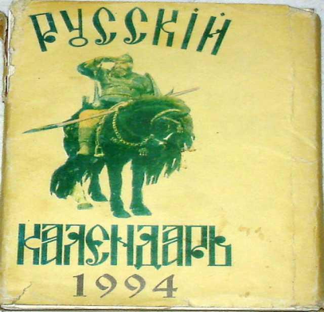 Продам Перекидной календарь. 1994г.