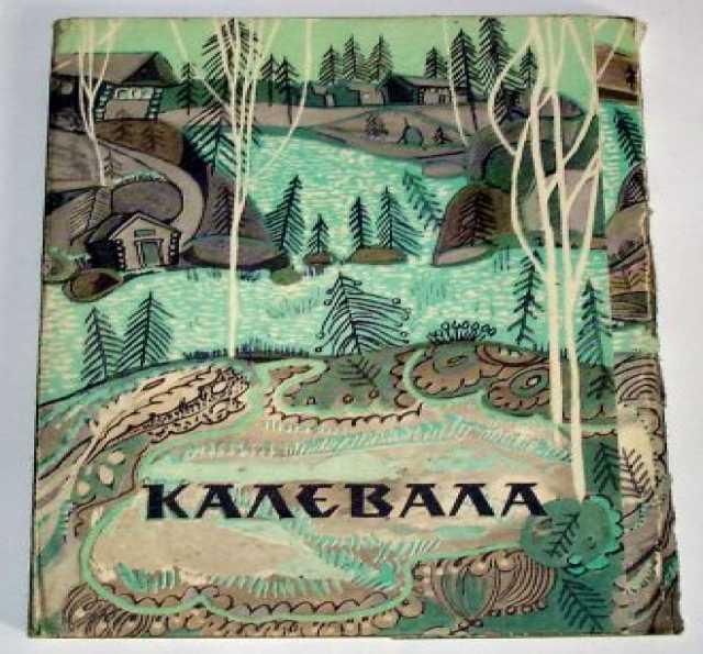 Продам Набор открыток Калевала. 1970г
