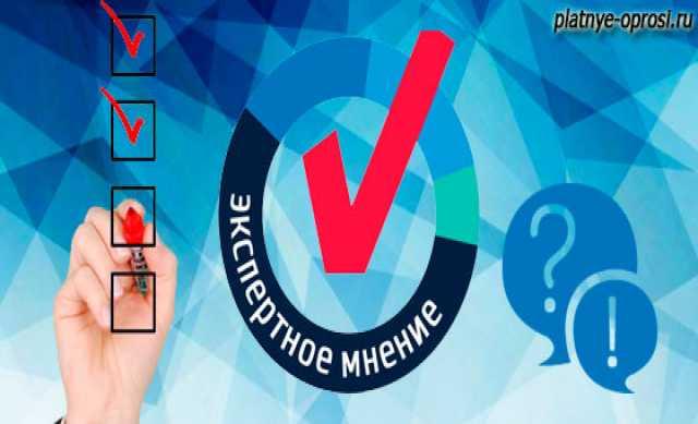 Вакансия: Прохождение опросов