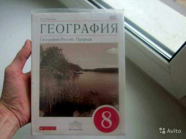 Продам География России.Природа. 8кл. Учебник