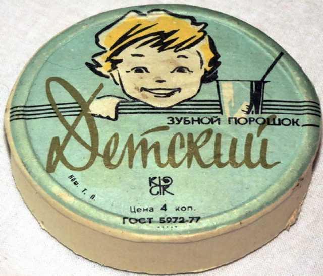 Продам Зубной порошок Детский. 1977г