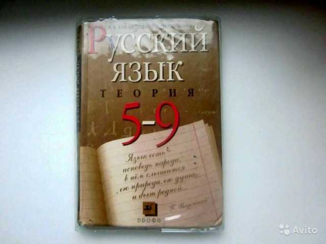 Продам Русский язык 5-9 класс