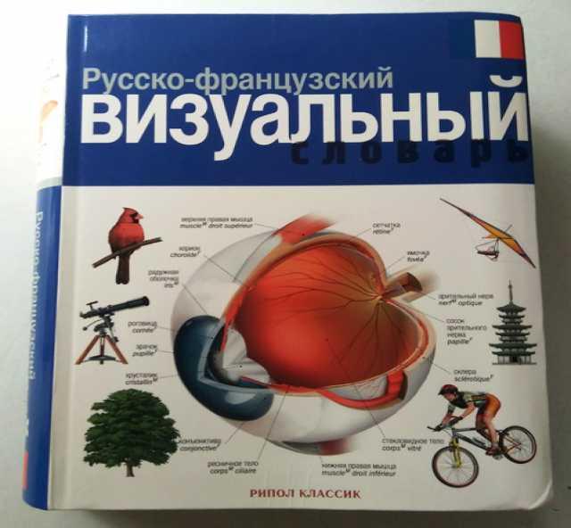 Продам Русско-французский визуальный словарь
