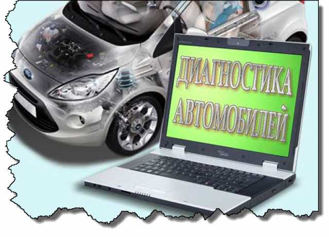 Предложение: Компьютерная диагностика авто