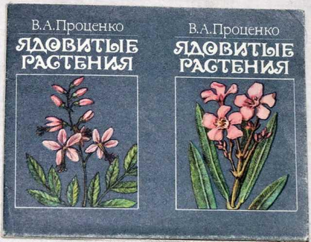 Продам Буклет Ядовитые растения. 1987г