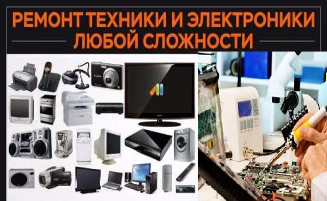 Предложение: Ремонт бытовой техники и электроники