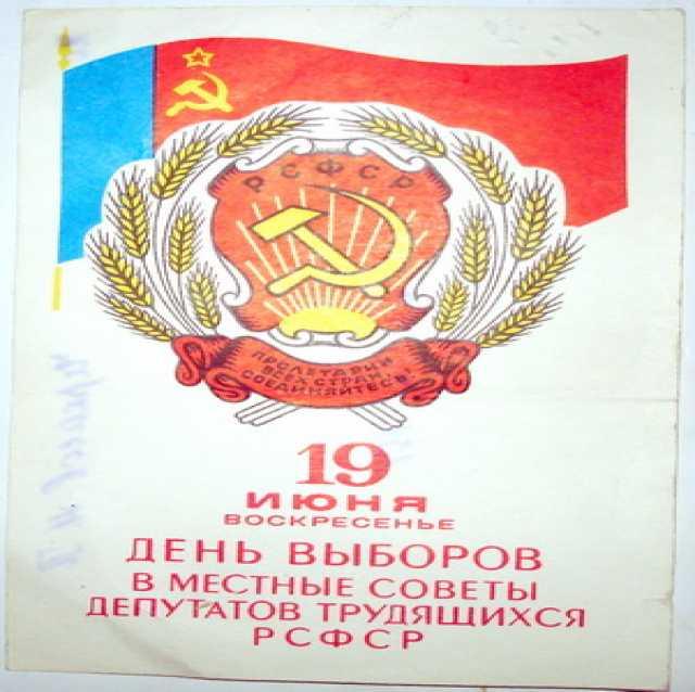 Продам Открытка приглашение на выборы СССР 1977