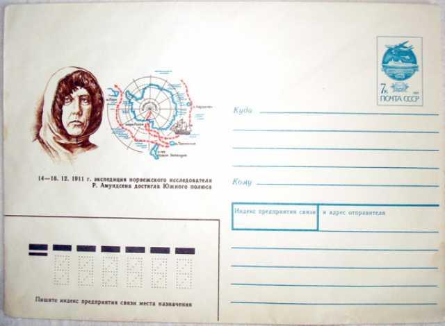 Продам Конверт Амундсен. 1991г