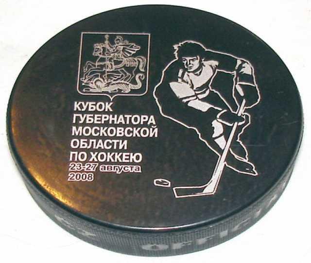 Продам Шайба Кубок губернатора МО. 2008г