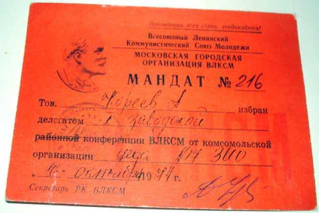Продам Мандат делегату конференции Влксм. 1974г