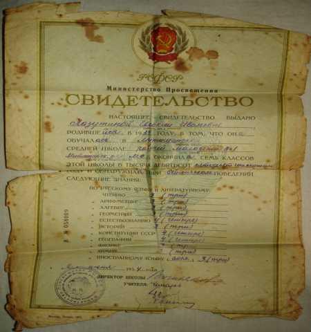 Продам Свидетельство об окончании школы. 1954г