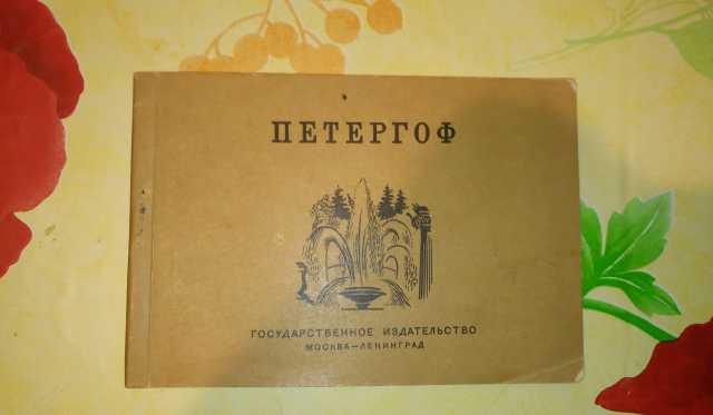 Продам Петергоф, полный комплект открыток 1930