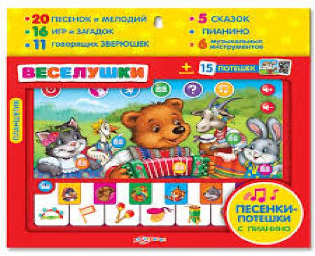 Продам интерактивный детский планшет, смартфон