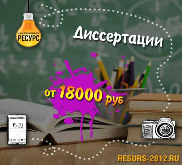 Предложение: Помощь в написании учебных работ