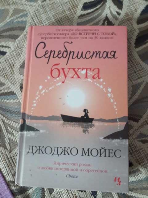 """Продам Джоджо Мойес """"Серебристая бухта"""""""