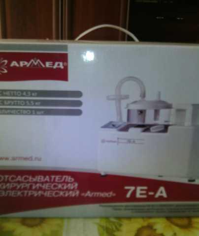 Продам отсасыватель хирургический(армед)7Е-А