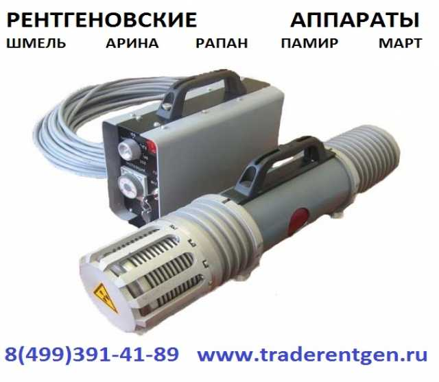 Продам: Рентгеновские аппараты для труб