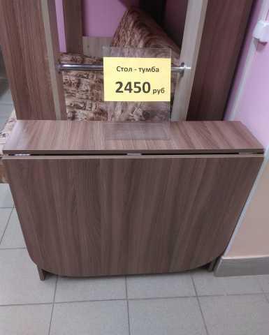 Продам Стол-тумба