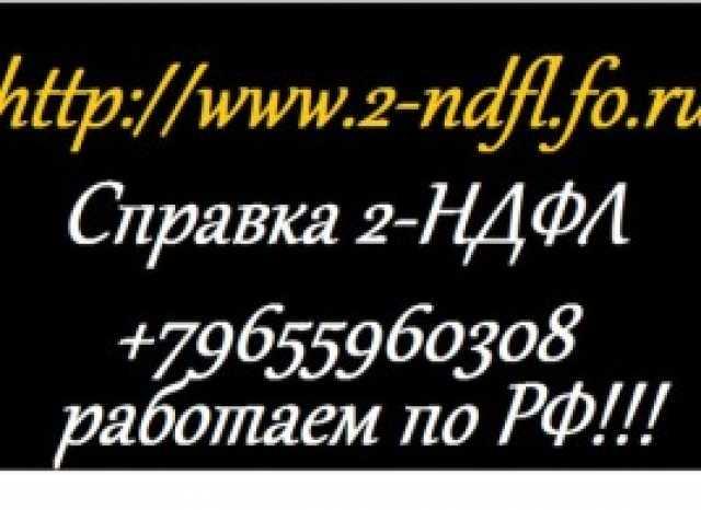 Предложение: Справка 2-НДФЛ +79655960308