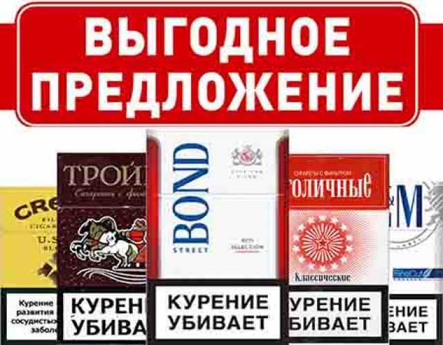 Продам Сигареты оптом в Москве, доставкой по РФ