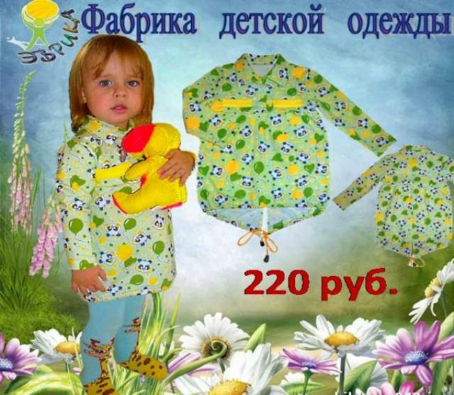 Продам Детская одежда