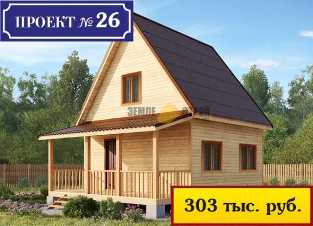 Продам Проект №26