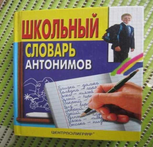 Продам Школьный словарь антонимов